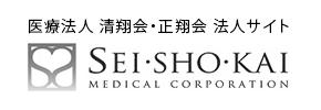 医療法人 清翔会・正翔会 法人サイト